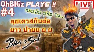 [LIVE] Blade and Soul : #4 FM ลุยเควสยาวปาย !! จะหลับรึไม่ z Z 55+