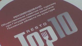 Награждение лучших кафе и ресторанов Псковской области