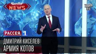 Дмитрий Киселев - Армия котов. Ни эти ли коты захотят надудолить в великий русский лапоть.