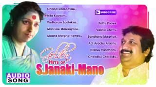 Golden Hits of S Janaki & Mano | Audio Jukebox | Ilayaraja | S Janaki Mano Tamil Hits | Music Master