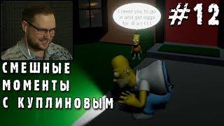 СМЕШНЫЕ МОМЕНТЫ С КУПЛИНОВЫМ #12 (СМЕШНАЯ НАРЕЗКА; СМЕШНЫЕ МОМЕНТЫ)