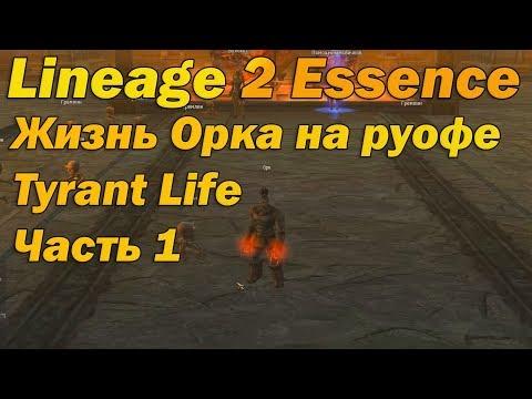Жизнь Тира (Отшельник) на Руофе Lineage 2 Essence 1-50+ Орк Lifes л2, нарезка стрима Lineage II Aden