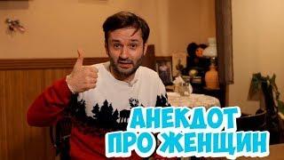 Анекдот дня из Одессы! Смешные анекдоты про женщин...