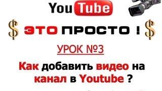 Как загрузить видео в youtube ?(УЗНАЙ О БИЗНЕСЕ ПОДРОБНО http://novikov.uv9.tv Личный сайт Александра Новикова : http://biznes-irk.ru YouTube Каналы. Как добавит..., 2013-07-22T07:56:46.000Z)