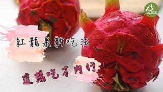 【主婦聯盟合作社】火龍果新吃法?!這樣吃更營養