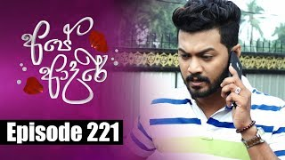 Ape Adare - අපේ ආදරේ Episode 221 | 30 - 01 - 2019 | Siyatha TV Thumbnail