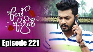 Ape Adare - අපේ ආදරේ Episode 221 | 30 - 01 - 2019 | Siyatha TV Thumbnail