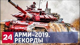 АРМИ-2019. Финал танкового биатлона: как это было - Россия 24
