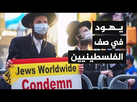 يهود أمريكيون يدعمون الحق الفلسطيني وينددون بسياسة إسرائيل