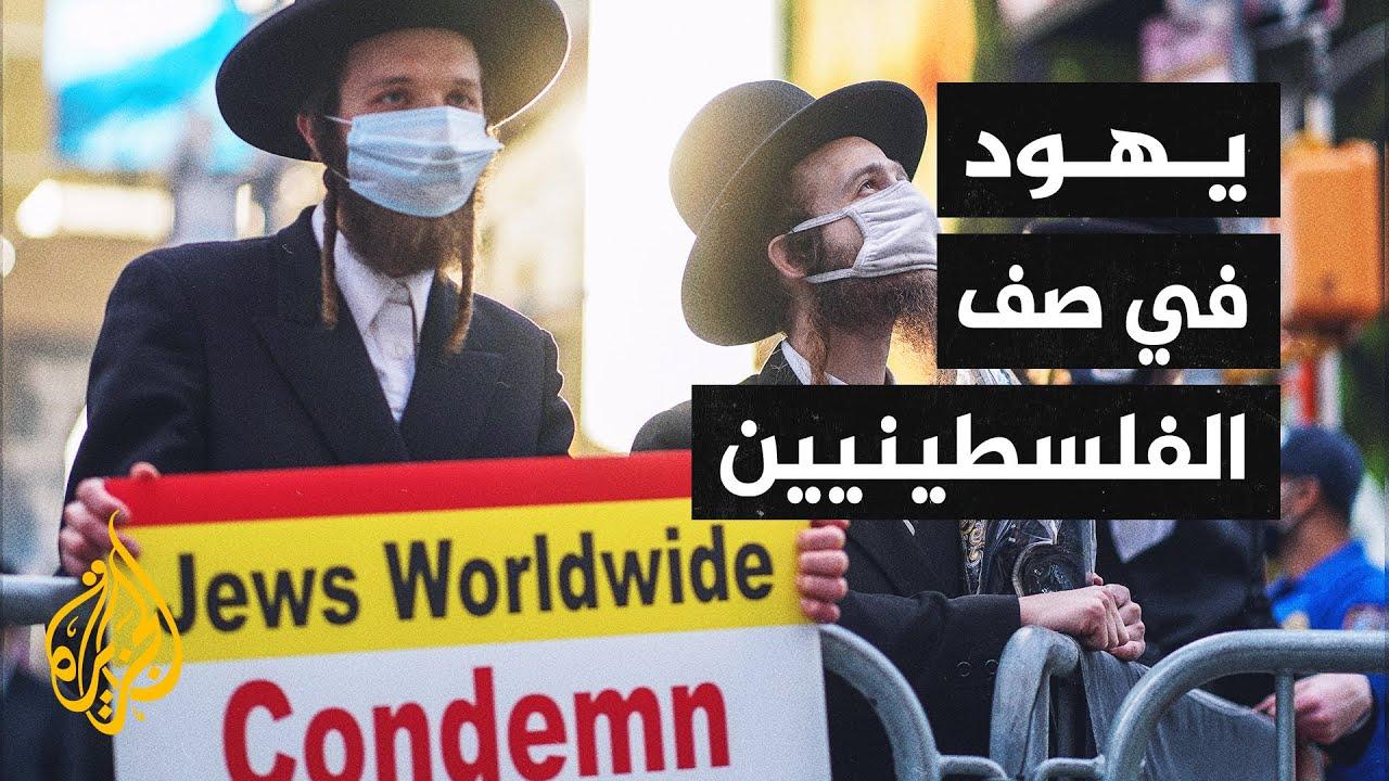 يهود أمريكيون يدعمون الحق الفلسطيني وينددون بسياسة إسرائيل  - 04:54-2021 / 6 / 20