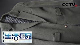 《生活提示》 20190430 毛呢外套的免洗妙招  CCTV