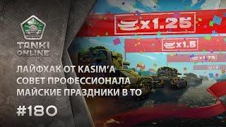 ТАНКИ ОНЛАЙН Видеоблог №180
