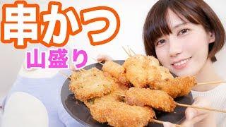 串カツを揚げて食べまくる。 thumbnail
