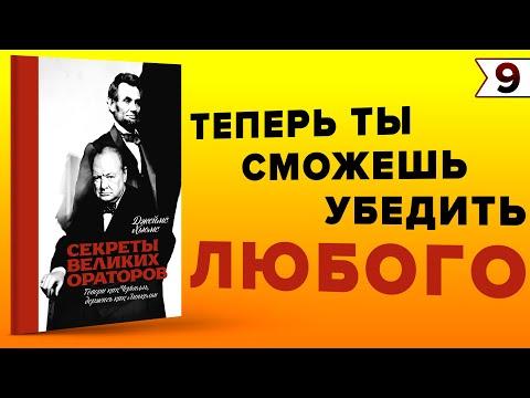 Секреты Великих Ораторов. Говори как Черчилль, Держись как Линкольн   Джеймс Хьюмс