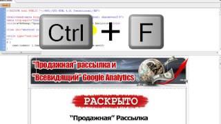 Регистрация и установка Google Analytics