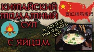 Китайский суп с помидором и яйцом.