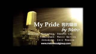 My Pride 我的驕傲