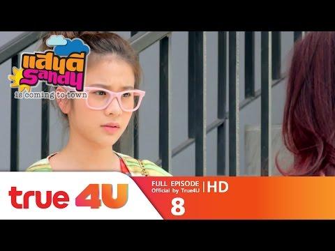 แสนดี เดอะซีรีส์ [Full Episode 8 - Official by True4U]