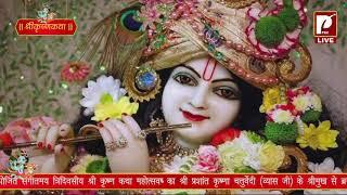 LIVE Day - 1 |  Shri Krishna Katha | Braj Rasik Prashant Krishna Chaturvedi Ji | Mathura