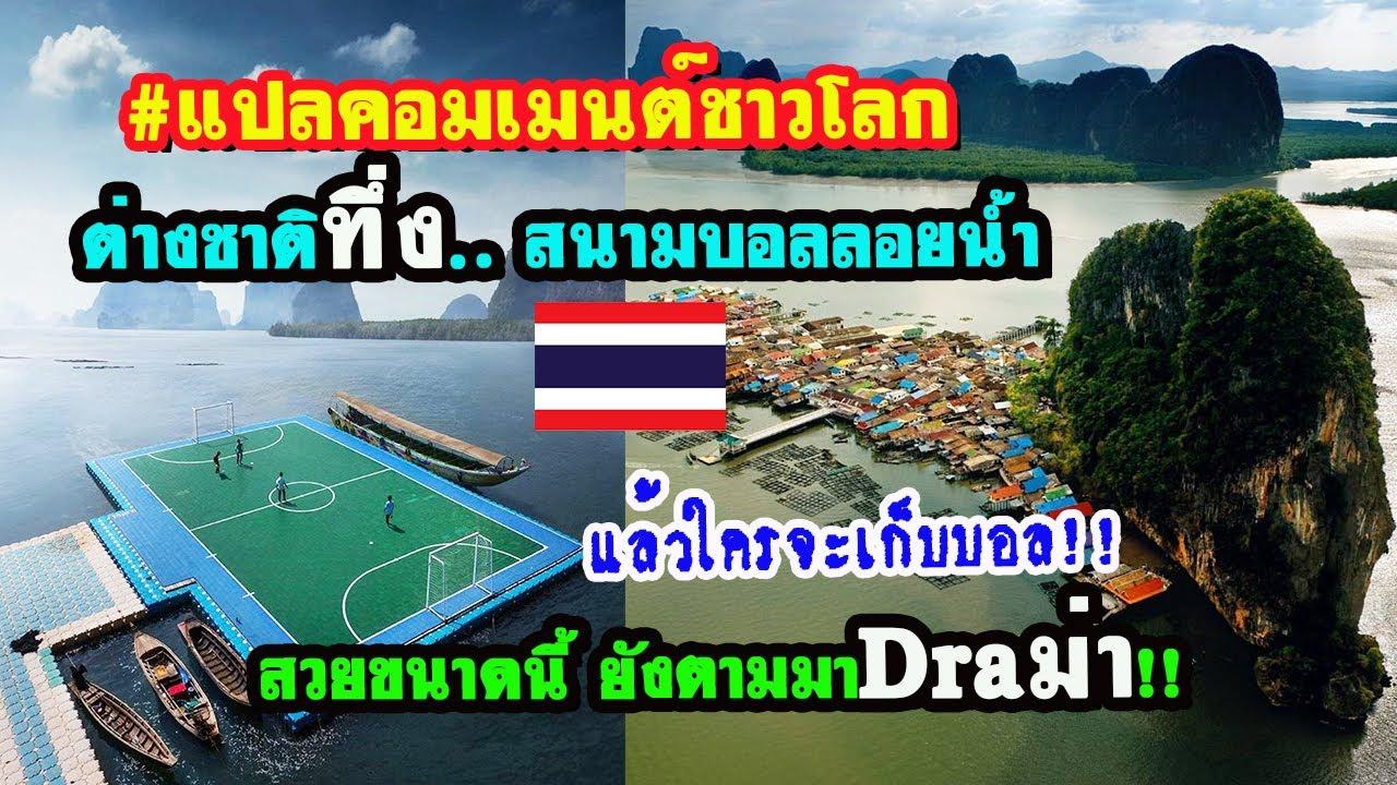 คอมเมนต์ชาวโลก หลังเห็นภาพสนามบอลลอยน้ำ ที่เกาะปันหยีของไทย