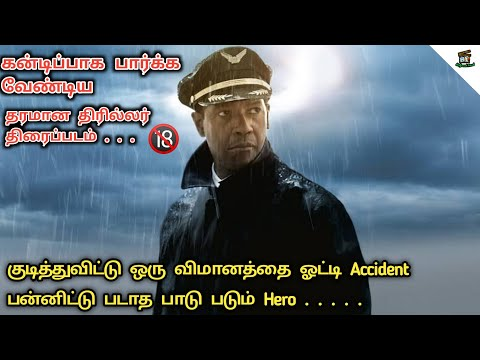 Flight 2012 Movie Tamil Explanation | Best Thriller Movies | Tamil Review | Hollywood Freak