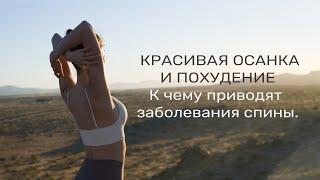 Красивая осанка и Похудение К чему приводят заболевания спины