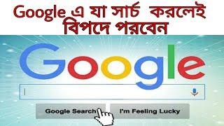 গুগলে যে বিষয়গুলো সার্চ করলেই মহাবিপদ || 10 Things you Should never Search on Google