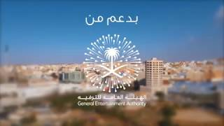 Abha City, 1974 Event, General Entertainment Authorityority