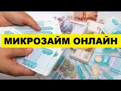 Займ 100 рублей на карту