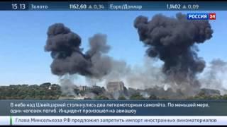 АВИА-КАТАСТРОФА В ШВЕЙЦАРИИ | Самые последние новости Украины, России сегодня 23.08.2015
