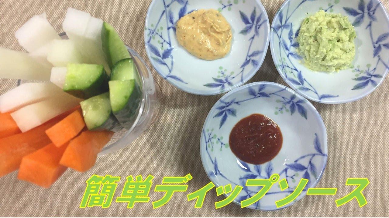 スティック ソース 野菜