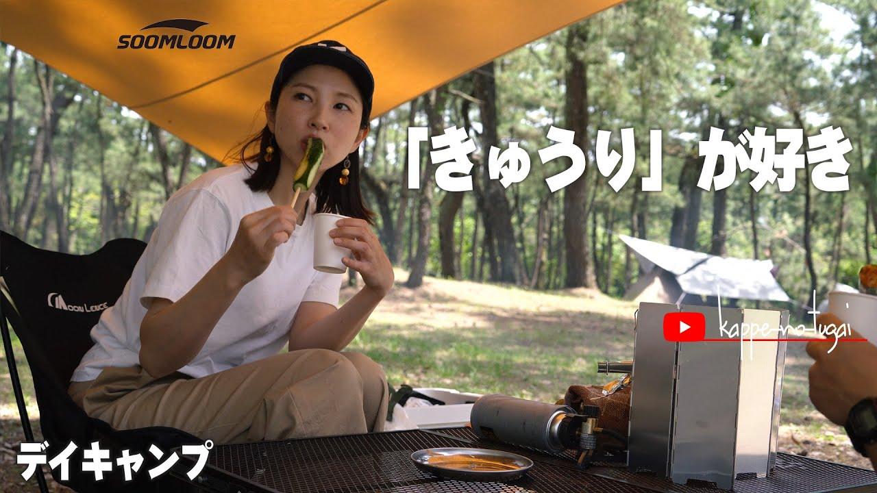 [camp] 梅雨入り前の駆け込みデイキャンプ。焼きそばが美味しかったです。