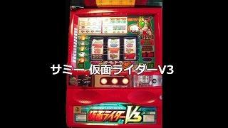 【レトロ パチスロ】 サミー 仮面ライダーV3