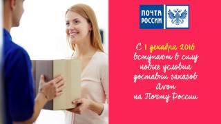 Новые условия получения заказов через Почту России