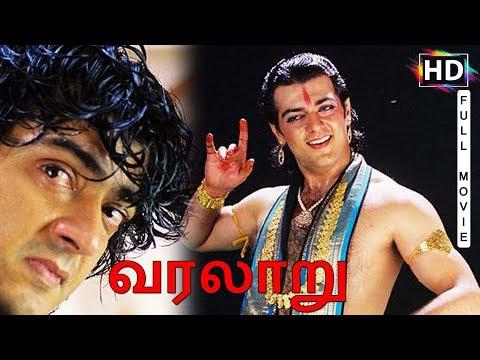 Varalaru Full Movie HD | Ajith Kumar | Asin | Kanika | K. S. Ravikumar | A. R. Rahman