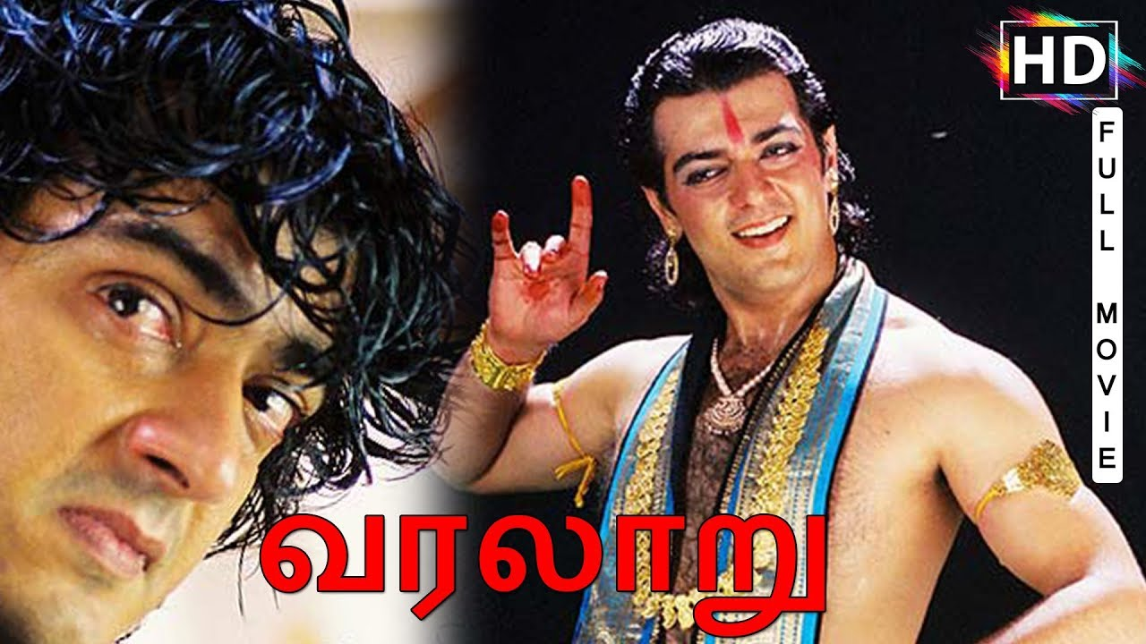 Varalaru Full Movie HD | Ajith Kumar | Asin | Kanika | K. S. Ravikumar | A. R. Rahman