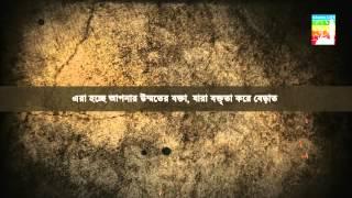 Proman shohokare janun (প্রমান সহকারে জানুন) -abdur razzak