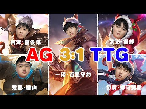 AG3比1TTG问鼎A组,一诺守约不再是奖励,笑影貂蝉:我要打5个!