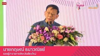 กฤษณ์ ธนาวณิชย์ รองผู้ว่าราชการจังหวัดเชียงใหม่ กล่าวเปิดงาน Startup Thailand & Digital Thailand