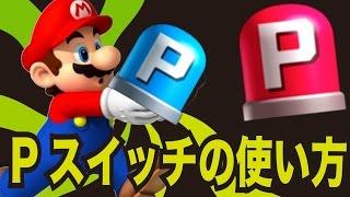 【マリオメーカー#123】Pスイッチの正しい使い方を学べるコースに挑戦! thumbnail