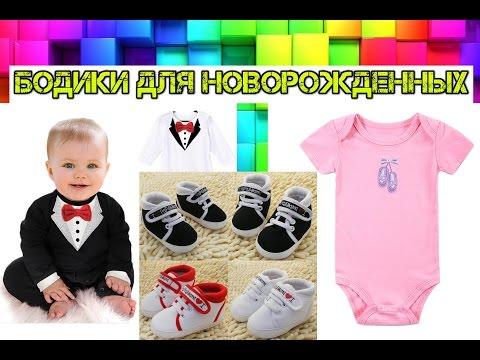 Посылки из Китая Aliexpress Бодики для новорожденных