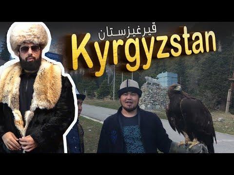 قيرغيزستان ارض العجائب و سويسرا اسيا الوسطى || Travel to Kyrgyzstan