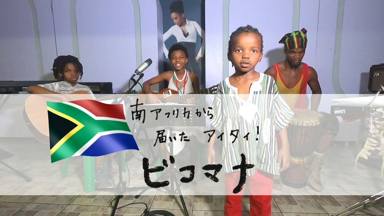 [ハートネットTV] 南アフリカの姉弟ビコマナが歌うアイタイ!日本語バージョン | # アイタイ プロジェクト | NHK