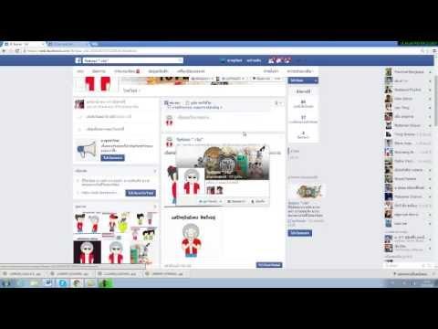 วิธีสร้างเพจให้คนติดตาม [ www.facebook.com ]