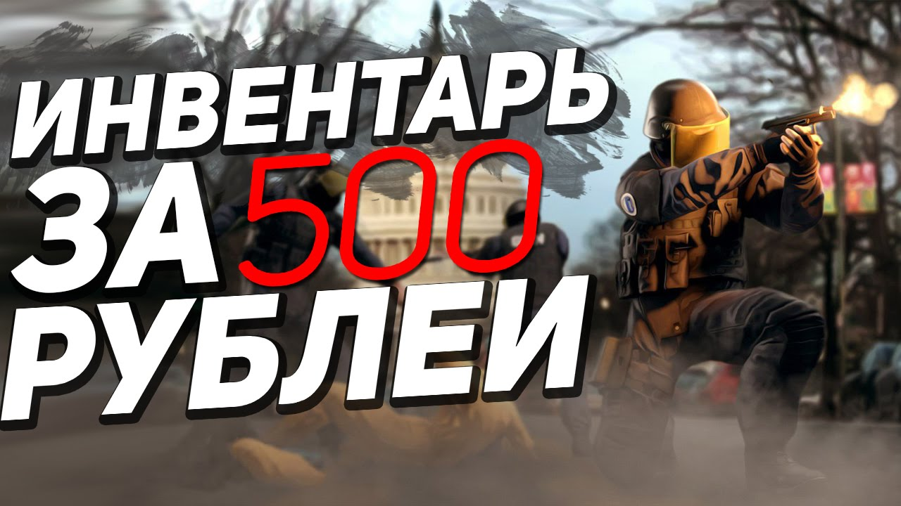 кс го за 500 рублей