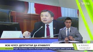 видео: Жанылыктар кечи (толук бер) \\ 19.02.2019 \\ Апрель ТВ