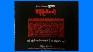Burmese Traditional Orchestra leader,Sein Bo Tint played the best instrumental music (part 1 of 2)