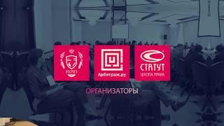 Банкротный Клуб Москва, май 2018 год