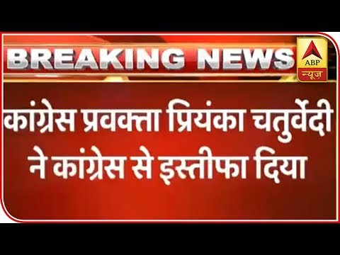 Priyanka Chaturvedi Quits Congress, Likely To Join Shiv Sena  | ABP News
