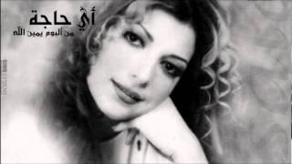 Assala - Ay Haga | اصاله - اي حاجه